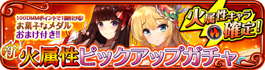 newfire4_homebanner.png