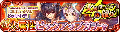 newfire5_homebanner.png