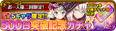 special_500days_banner.png